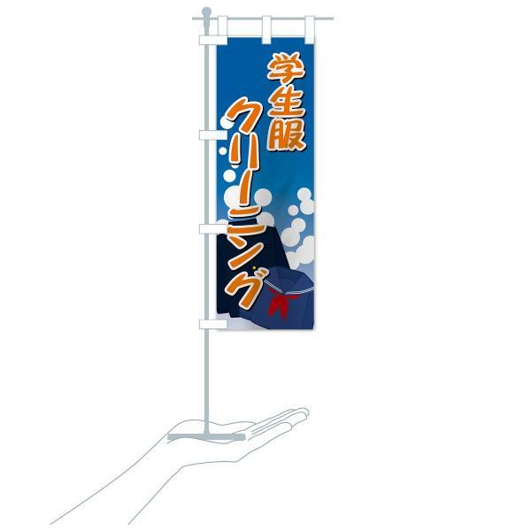 のぼり旗 学生服クリーニング goods-pro 17
