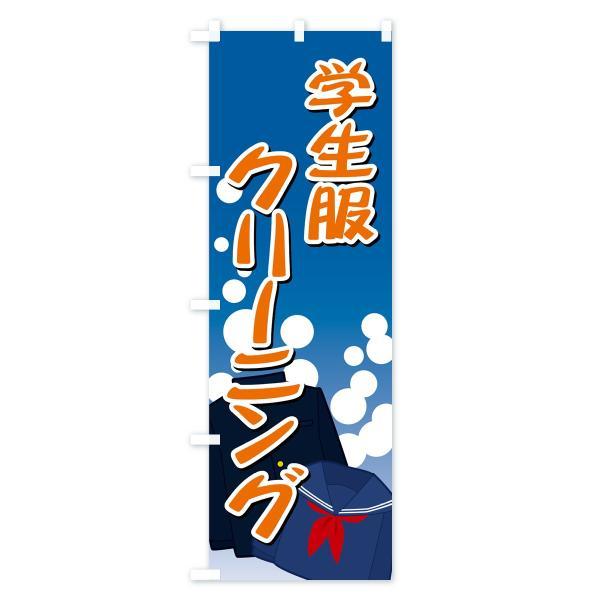 のぼり旗 学生服クリーニング|goods-pro|03