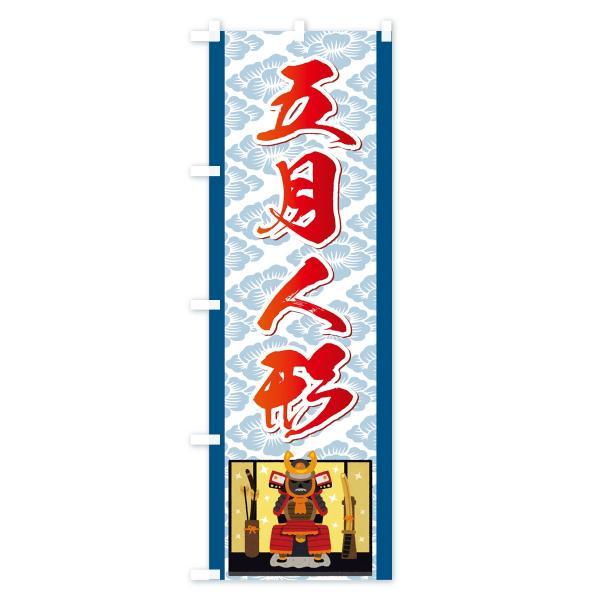 のぼり旗 五月人形|goods-pro|02