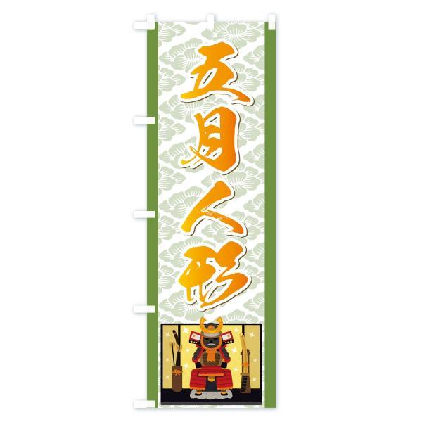 のぼり旗 五月人形|goods-pro|03