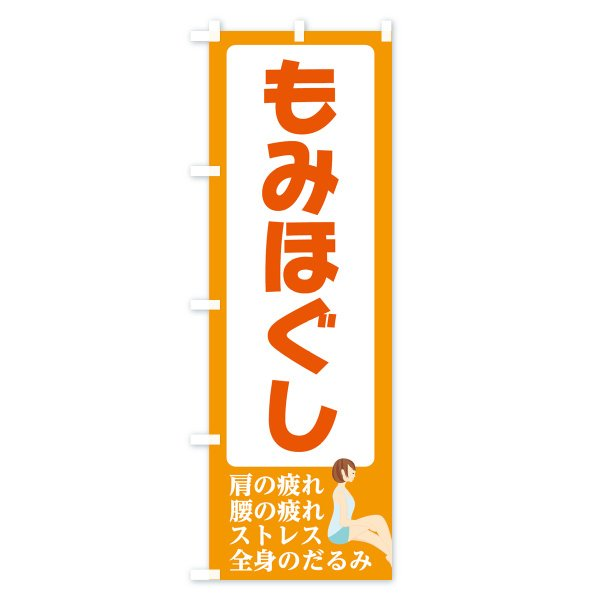 のぼり旗 もみほぐし|goods-pro|02