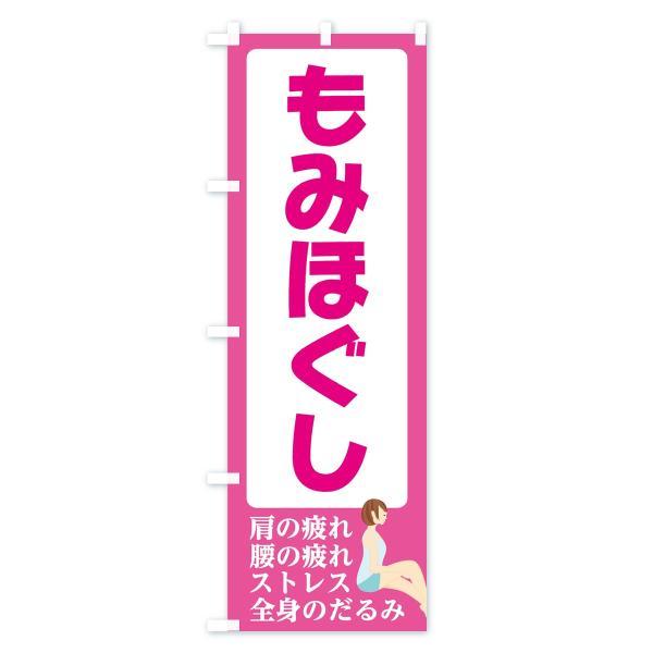 のぼり旗 もみほぐし|goods-pro|03