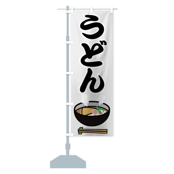 のぼり旗 うどん|goods-pro|13