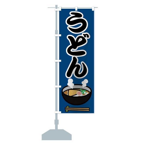 のぼり旗 うどん|goods-pro|14