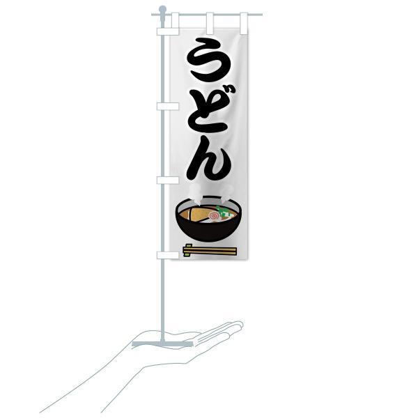 のぼり旗 うどん|goods-pro|16