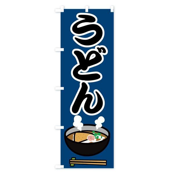 のぼり旗 うどん|goods-pro|03