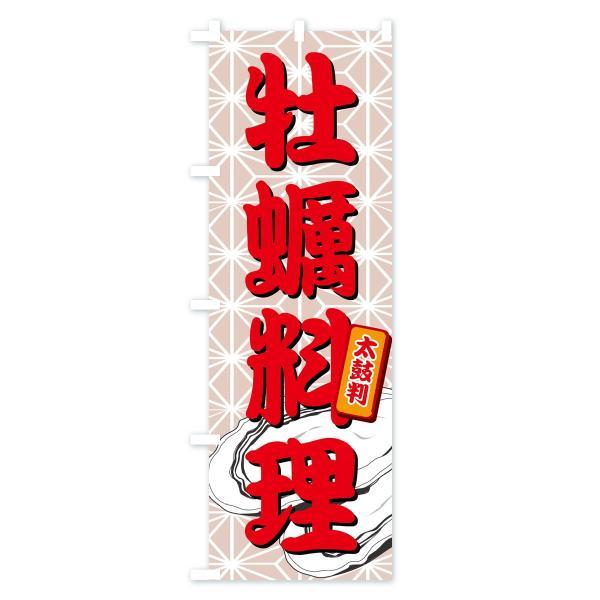 のぼり旗 牡蠣料理|goods-pro|02