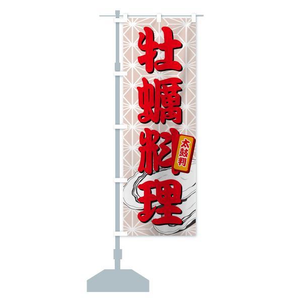 のぼり旗 牡蠣料理|goods-pro|13