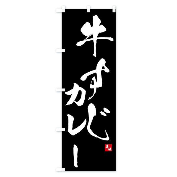 のぼり旗 牛すじカレー goods-pro 02