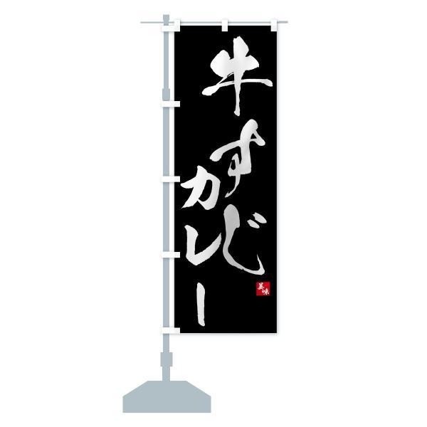 のぼり旗 牛すじカレー goods-pro 13