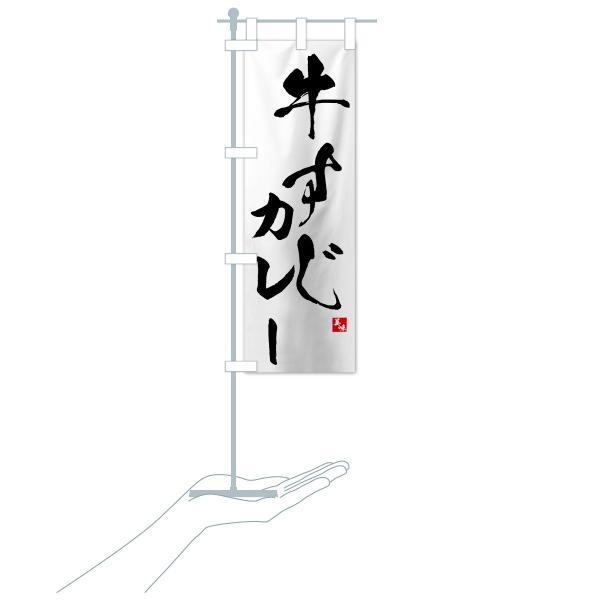 のぼり旗 牛すじカレー goods-pro 18