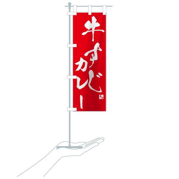 のぼり旗 牛すじカレー goods-pro 19