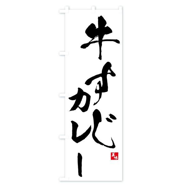 のぼり旗 牛すじカレー goods-pro 04