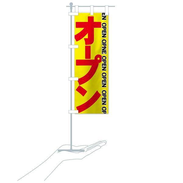 のぼり旗 オープン goods-pro 17