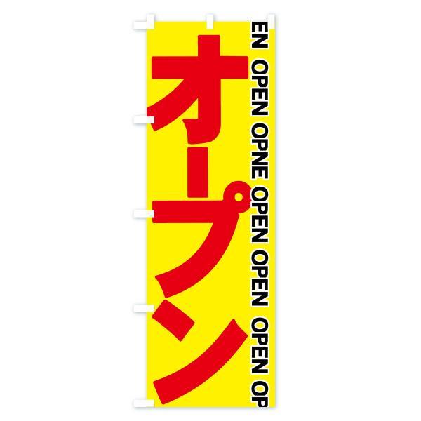 のぼり旗 オープン goods-pro 03