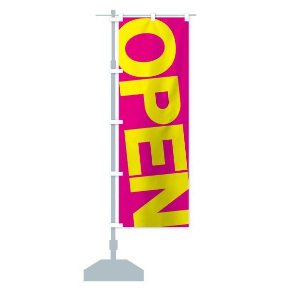 のぼり旗 OPEN|goods-pro|13