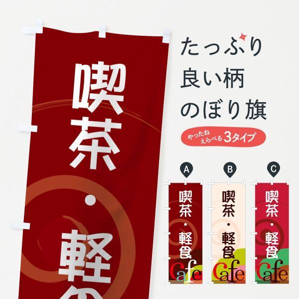喫茶・軽食のぼり旗