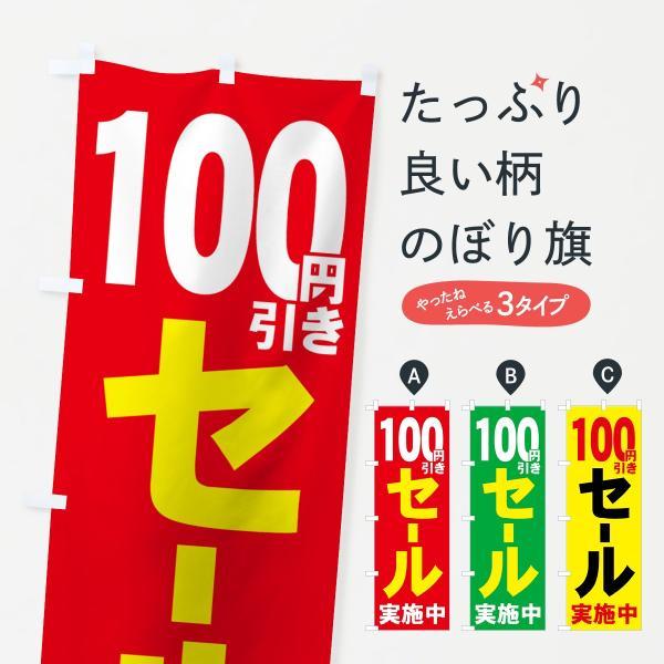 100円引きセールのぼり旗