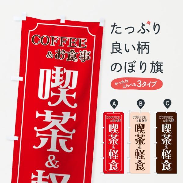 喫茶&軽食のぼり旗