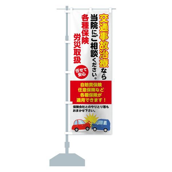 のぼり旗 交通事故治療|goods-pro|14