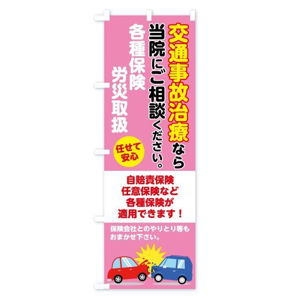 のぼり旗 交通事故治療|goods-pro|04