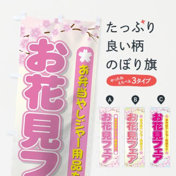のぼり旗 お花見フェア goods-pro