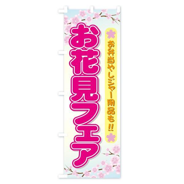 のぼり旗 お花見フェア goods-pro 02