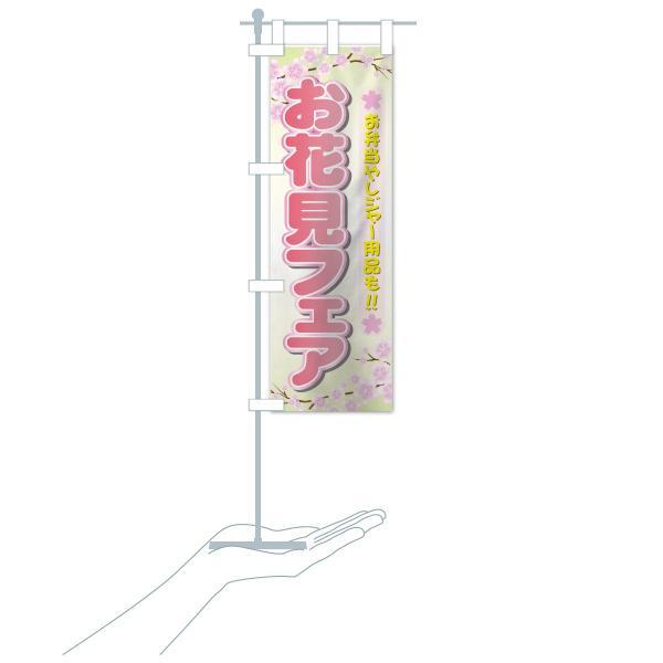 のぼり旗 お花見フェア goods-pro 19