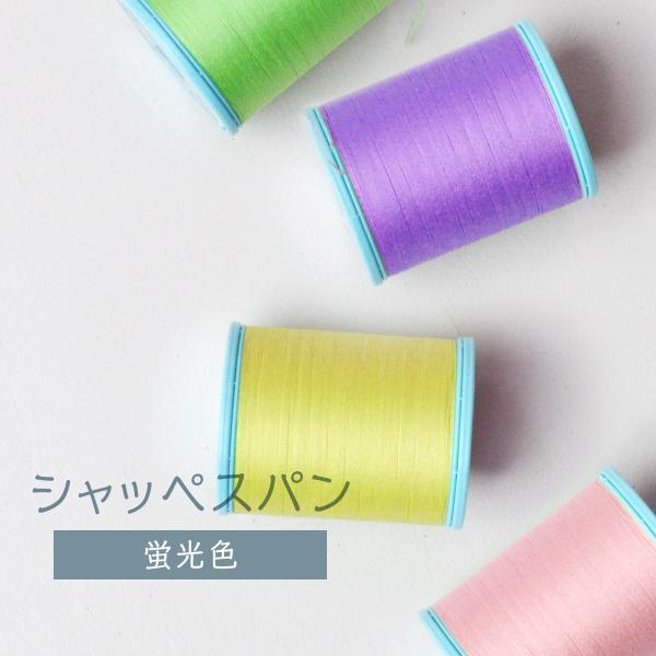シャッペスパン ミシン糸 #60 60番 蛍光 グラデーション その他 200m|goods-pro