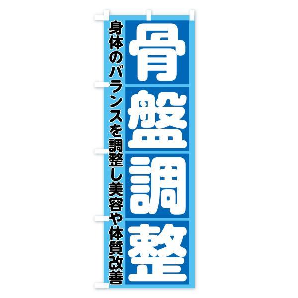 のぼり旗 骨盤調整|goods-pro|02