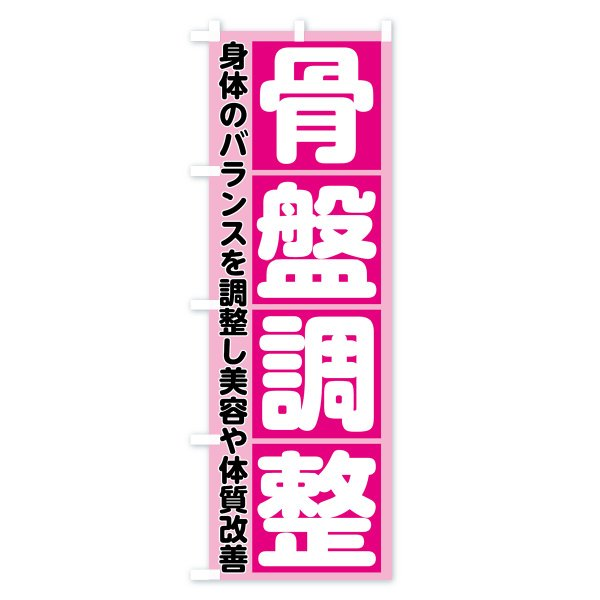 のぼり旗 骨盤調整|goods-pro|03