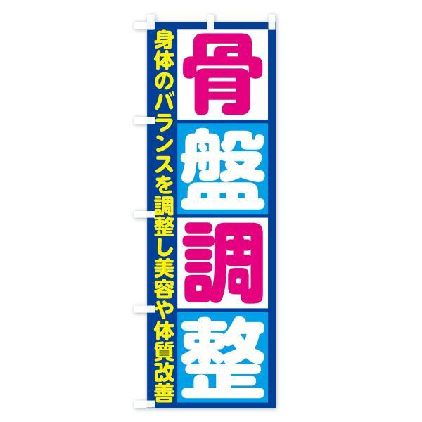 のぼり旗 骨盤調整|goods-pro|04