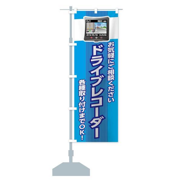 のぼり旗 ドライブレコーダー|goods-pro|13