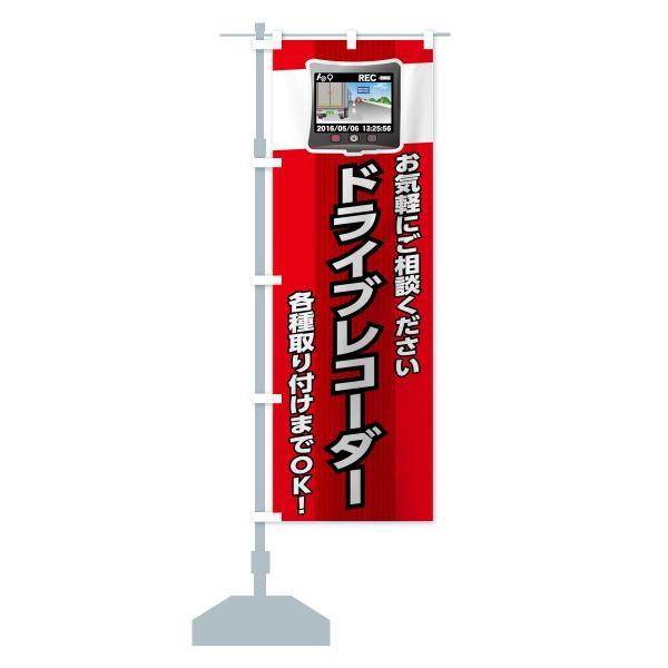 のぼり旗 ドライブレコーダー|goods-pro|14
