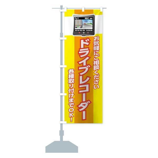 のぼり旗 ドライブレコーダー|goods-pro|15
