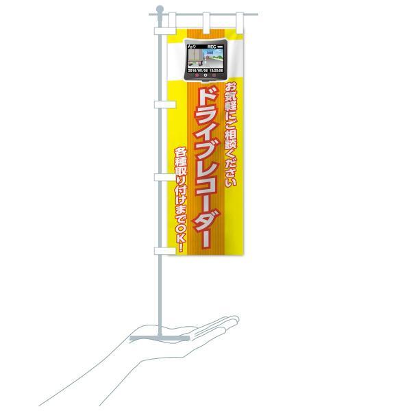 のぼり旗 ドライブレコーダー|goods-pro|20
