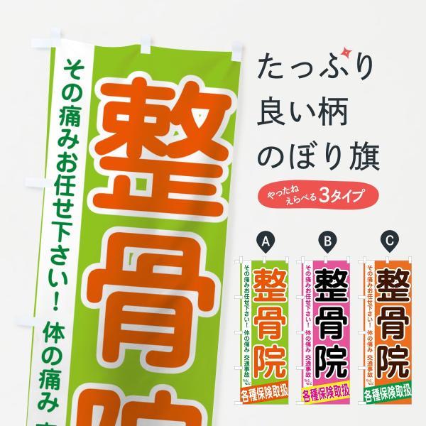 のぼり旗 整骨院|goods-pro