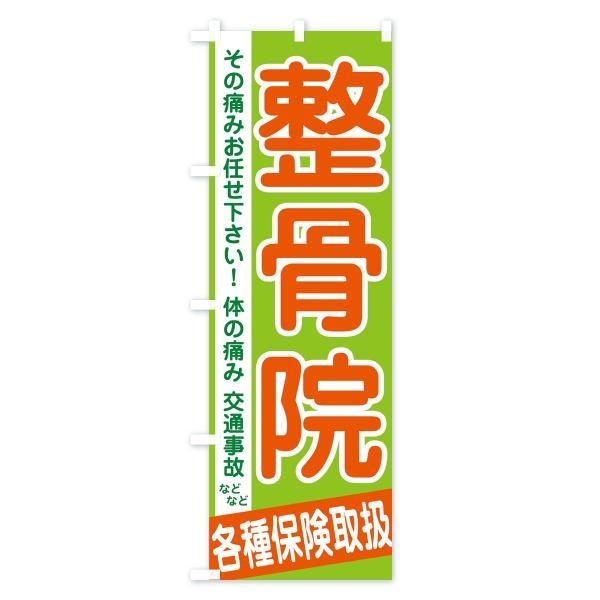 のぼり旗 整骨院|goods-pro|02