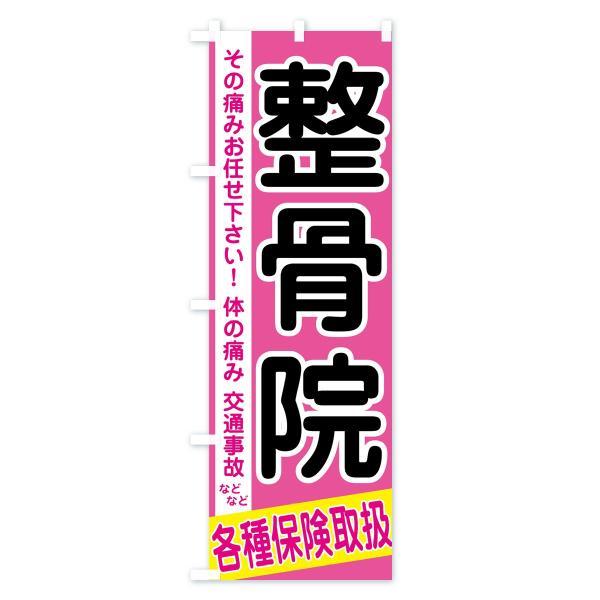 のぼり旗 整骨院|goods-pro|03