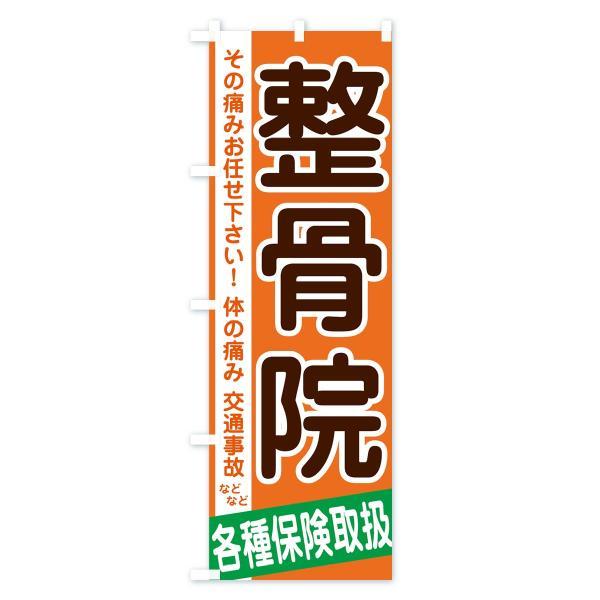 のぼり旗 整骨院|goods-pro|04