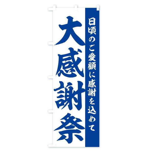 のぼり旗 大感謝祭 goods-pro 03