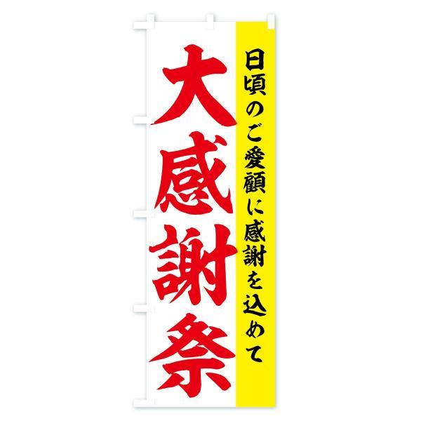 のぼり旗 大感謝祭 goods-pro 04