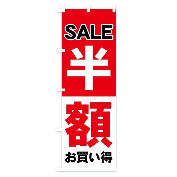 のぼり旗 半額SALE|goods-pro|02