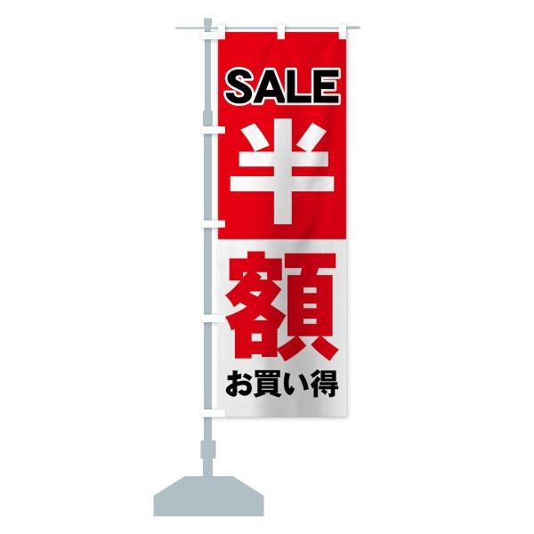 のぼり旗 半額SALE|goods-pro|13