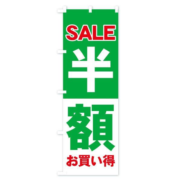 のぼり旗 半額SALE|goods-pro|03