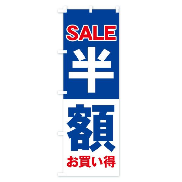 のぼり旗 半額SALE|goods-pro|04