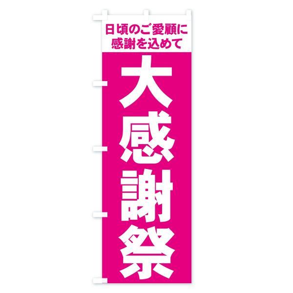 のぼり旗 大感謝祭|goods-pro|04