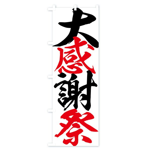 のぼり旗 大感謝祭|goods-pro|02