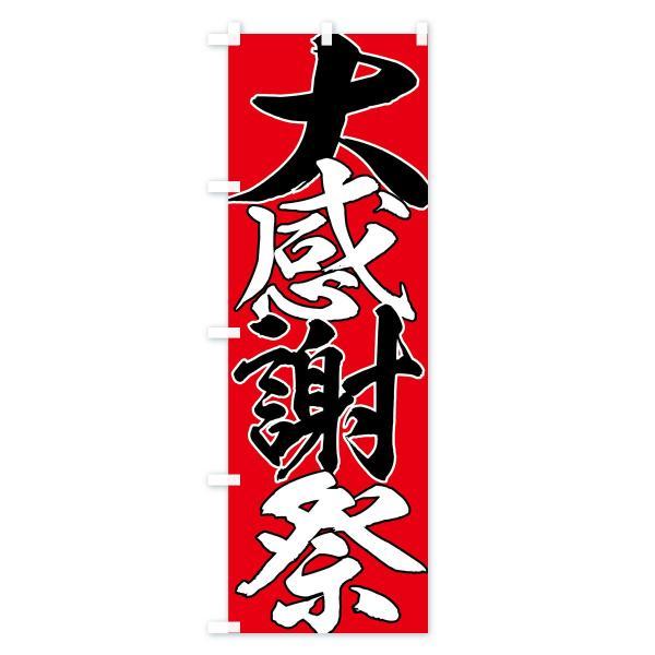 のぼり旗 大感謝祭|goods-pro|03