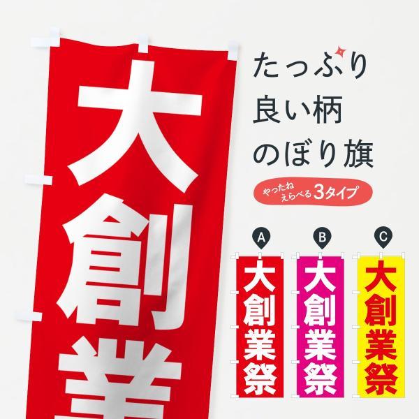大創業祭のぼり旗